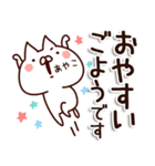 【あやこ】専用9(個別スタンプ:10)