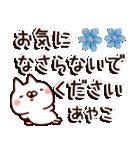 【あやこ】専用9(個別スタンプ:11)