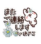 【あやこ】専用9(個別スタンプ:13)