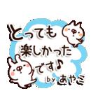 【あやこ】専用9(個別スタンプ:15)