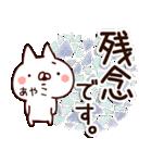 【あやこ】専用9(個別スタンプ:18)