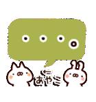 【あやこ】専用9(個別スタンプ:19)