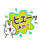 【あやこ】専用9(個別スタンプ:22)