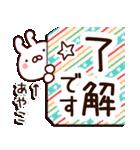 【あやこ】専用9(個別スタンプ:24)