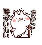 【あやこ】専用9(個別スタンプ:31)