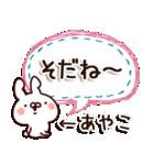 【あやこ】専用9(個別スタンプ:33)