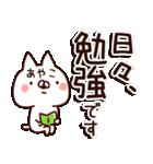 【あやこ】専用9(個別スタンプ:34)