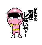 謎のももレンジャー【かんな】(個別スタンプ:33)