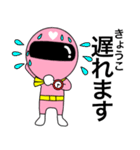 謎のももレンジャー【きょうこ】(個別スタンプ:39)