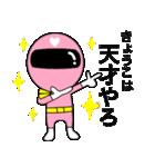 謎のももレンジャー【きょうこ】(個別スタンプ:40)