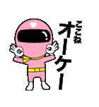 謎のももレンジャー【ここね】(個別スタンプ:3)