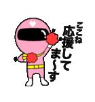謎のももレンジャー【ここね】(個別スタンプ:11)
