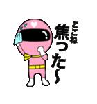 謎のももレンジャー【ここね】(個別スタンプ:19)