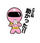 謎のももレンジャー【ここね】(個別スタンプ:21)
