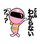 謎のももレンジャー【ここね】(個別スタンプ:23)