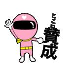 謎のももレンジャー【ここね】(個別スタンプ:24)