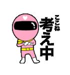 謎のももレンジャー【ここね】(個別スタンプ:25)