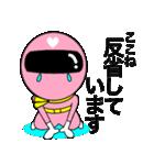 謎のももレンジャー【ここね】(個別スタンプ:26)