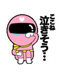 謎のももレンジャー【ここね】(個別スタンプ:27)