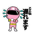 謎のももレンジャー【ここね】(個別スタンプ:39)