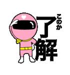 謎のももレンジャー【このか】(個別スタンプ:2)