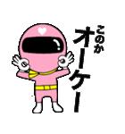 謎のももレンジャー【このか】(個別スタンプ:3)