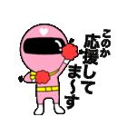 謎のももレンジャー【このか】(個別スタンプ:11)