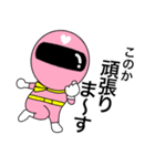 謎のももレンジャー【このか】(個別スタンプ:12)