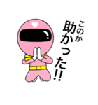 謎のももレンジャー【このか】(個別スタンプ:21)