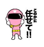 謎のももレンジャー【このか】(個別スタンプ:22)