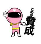 謎のももレンジャー【このか】(個別スタンプ:24)