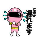 謎のももレンジャー【このか】(個別スタンプ:39)