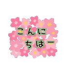 ▶動く さくら♥スタンプ(よく使う言葉)(個別スタンプ:02)