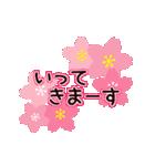 ▶動く さくら♥スタンプ(よく使う言葉)(個別スタンプ:05)