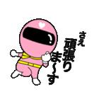 謎のももレンジャー【さえ】(個別スタンプ:12)