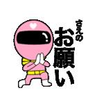 謎のももレンジャー【さえ】(個別スタンプ:18)