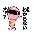 謎のももレンジャー【さえ】(個別スタンプ:23)
