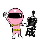謎のももレンジャー【さえ】(個別スタンプ:24)