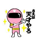 謎のももレンジャー【さえ】(個別スタンプ:40)