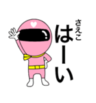 謎のももレンジャー【さえこ】(個別スタンプ:8)