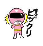 謎のももレンジャー【さえこ】(個別スタンプ:17)