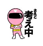 謎のももレンジャー【さえこ】(個別スタンプ:25)