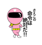 謎のももレンジャー【さえこ】(個別スタンプ:32)