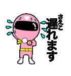謎のももレンジャー【さえこ】(個別スタンプ:39)