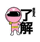 謎のももレンジャー【さちえ】(個別スタンプ:2)
