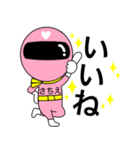 謎のももレンジャー【さちえ】(個別スタンプ:4)