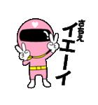 謎のももレンジャー【さちえ】(個別スタンプ:9)