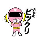 謎のももレンジャー【さちえ】(個別スタンプ:17)