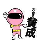 謎のももレンジャー【さちえ】(個別スタンプ:24)