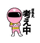 謎のももレンジャー【さちえ】(個別スタンプ:25)
